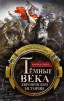 Книга Темные века европейской истории. От падения Рима до эпохи Ренессанса