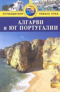 Книга Алгарви и юг Португалии Путеводитель
