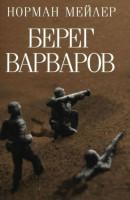Книга Берег варваров