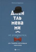 Книга Джентльменами не рождаются, или Секреты воспитания мальчиков