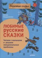 Книга Любимые русские сказки. Читаем с малышом и решаем эмоциональные проблемы