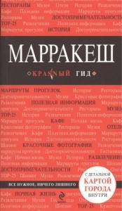 Книга Марракеш
