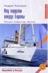 Книга Под парусом вокруг Европы. Москва-Гибралтар-Москва