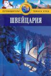 Книга Швейцария Путеводитель