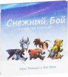 Книга Снежный бой. Сказка про Warcraft