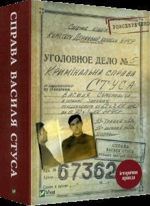Книга Справа Василя Стуса. Збірка документів з архіву колишнього КДБ УРСР