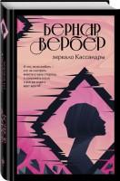 Книга Зеркало Кассандры