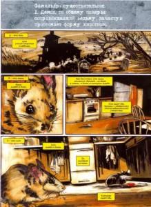 фото страниц Сабрина. Жуткие приключения. Монстры внутри #14