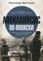 Книга Апокалипсис по-японски