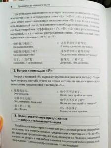 фото страниц Грамматика китайского языка. Справочник. Упражнения #6