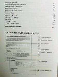 фото страниц Грамматика китайского языка. Справочник. Упражнения #5
