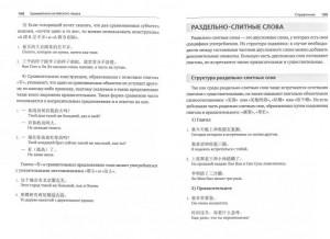 фото страниц Грамматика китайского языка. Справочник. Упражнения #12