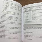 фото страниц Грамматика китайского языка. Справочник. Упражнения #7