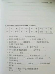 фото страниц Грамматика китайского языка. Справочник. Упражнения #3