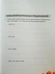 фото страниц Грамматика китайского языка. Справочник. Упражнения #11