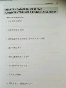 фото страниц Грамматика китайского языка. Справочник. Упражнения #10