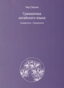 Книга Грамматика китайского языка. Справочник. Упражнения