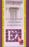 Книга Разговорный греческий в диалогах