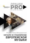 Книга Начало и становление европейской музыки