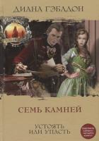 Книга Семь камней