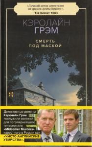 Книга Смерть под маской