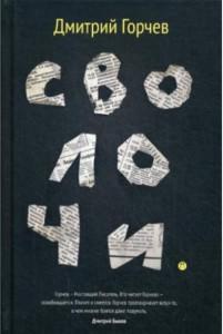 Книга Сволочи
