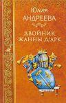 Книга Двойник Жанны д'Арк
