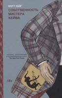 Книга Собственность мистера Кейва