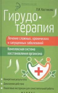 Книга Гирудотерапия. Лечение сложных, хронических и запущенных заболеваний
