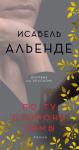 Книга По ту сторону зимы