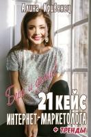 Книга 21 кейс интернет-маркетолога