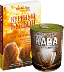 Книга Подарочный суперкомплект: книга  'Куриный бульон для души: 101 история о женщинах' + подарочная жестянка 'Консервована кава, тільки навпаки'