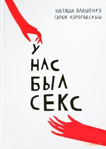фото Подарок ко Дню святого Валентина: Книга 'У нас был секс' + подушка с пледом 'Я шаленію від тебе' (суперкомплект) #3