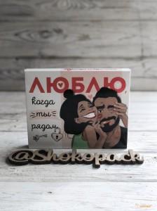 фото Подарок ко Дню святого Валентина: Шоколадный набор 'Люблю когда ты рядом' + блокнот 'Tse_Tobi' (суперкомплект) #3