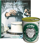 Книга Подарунковий суперкомплект: книга 'Чизкейк всередині. Складні й незвичайні торти - легко!' + жестянка 'Кофе идешь пить?'