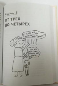 фото страниц Развивающие занятия 'ленивой мамы' #11