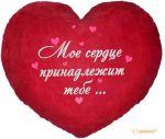 фото Подарок ко Дню святого Валентина: Подушка-сердце + Чеки для исполнения желаний 'Любимая, в следующем году я обещаю тебе' (суперкомплект) #2