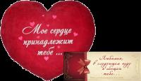 Подарок Подарок ко Дню святого Валентина: Подушка-сердце + Чеки для исполнения желаний 'Любимая, в следующем году я обещаю тебе' (суперкомплект)
