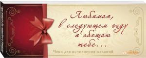 фото Подарок ко Дню святого Валентина: Подушка-сердце + Чеки для исполнения желаний 'Любимая, в следующем году я обещаю тебе' (суперкомплект) #4