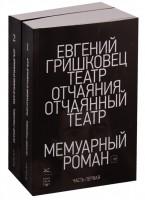 Книга Театр отчаяния. Отчаянный театр. Мемуарный роман