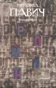 Книга Уникальный роман