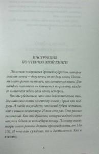 фото страниц Уникальный роман #3