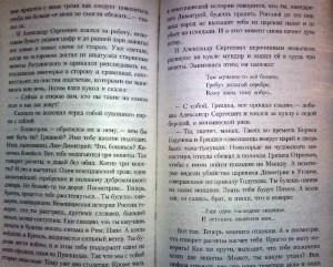 фото страниц Уникальный роман #9