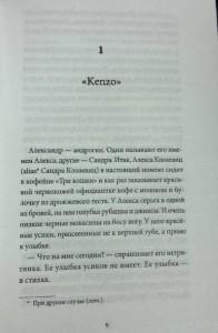 фото страниц Уникальный роман #5