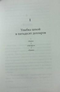 фото страниц Уникальный роман #2