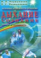 Книга Резервные возможности организма Дыхание Сознание