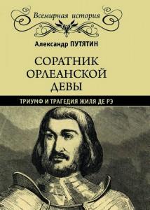 Книга Соратник Орлеанской Девы. Триумф и трагедия Жиля де Рэ