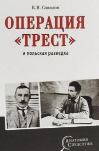 Книга Операция 'Трест' и польская разведка