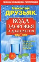 Книга Вода здоровья и долголетия