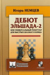 Книга Дебют Эльшада-2 или универсальный репертуар для быстрых шахмат и блица